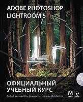 Adobe Photoshop Lightroom 5. Официальный учебный курс (+CD)