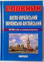 Словарь: Словник Англо-український, Українсько-англійський 85085 Глорія Украина