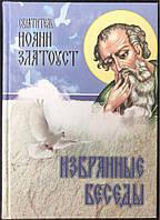 Обрані бесіди. Святитель Іоанн Златоуст., фото 1