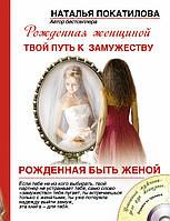 Покатилова Н.А. Рожденная быть женой. Твой путь к замужеству (+ CD-диск)