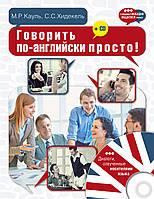 Кауль М.Р., Хидекель С.С. Говорить по-английски просто! + CD