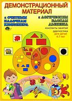 Альбом заданий для палочек Кюизенера и блоков Дьенеша. Демонстрационный материал