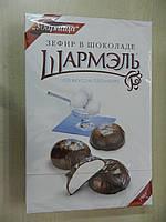 Зефир Шармель пломбир в шоколаде