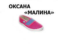"""Яркие мокасины для девочки мод. Оксана """"Малина"""" пр-во Украина"""