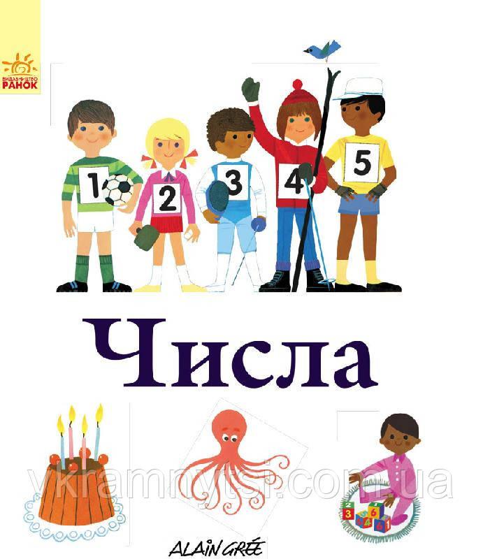 Числа. Енциклопедія Алена Ґрі