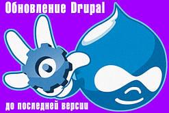 Зробимо оновлення поточної версії Drupal до останньої