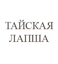 Лапша из тапиоки