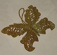 Новогоднее украшение - бабочка 12 см золотая