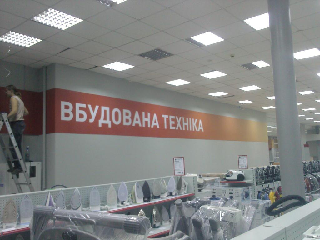 """Оформление фасада (изготовление и монтаж) ТМ """"Фокстрот"""" (г. Киев) 4"""