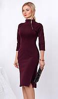Женское трикотажное платье-футляр цвета марсала. Модель 962 SL.