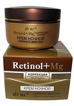 """Крем для обличчя нічний глибокого дії, корекція зморшок """"Retinol+Mg"""" Вітек (Білорусь) 45 мл RBA /90-76"""