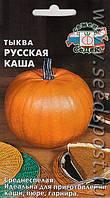 Семена тыква Русская каша 1 грамм Седек