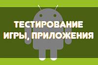 Установка и тестирование вашего приложения|игры на Android
