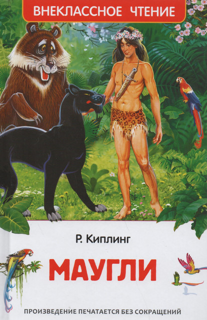 Маугли. Р. Киплинг