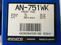 Колодки тормозные пер. дисковые, комплект  AKEBONO    AN751WK  NISSAN: QASHQAI 07-13, X-TRAIL 07-13