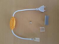 Вилка 220В для подключения FLEX-гибкий неон.