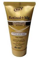 """Крем для век """"Retinol+Mg"""" Витэк (Беларусь) 30 мл.RBA /30-13"""