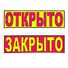 """Табличка """"Открыто/Закрыто"""" 11х30 см/"""
