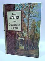 Эксмо ЗСП Ахматова Стихотворения и поэмы
