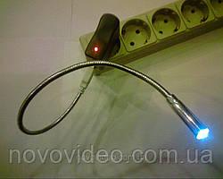 Универсальный светильник USB - сеть на 1 светодиод
