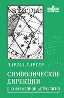 Символические дирекции в современной астрологии. Картер Ч.