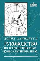 Руководство по астрологическому консультированию. Каннингем Д.