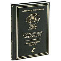 Современная астрология. Колесо судьбы. Часть 2. Имширагич А.
