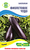 Семена баклажана сорт Фиолетовое чудо  0,5 гр ТМ Агролиния