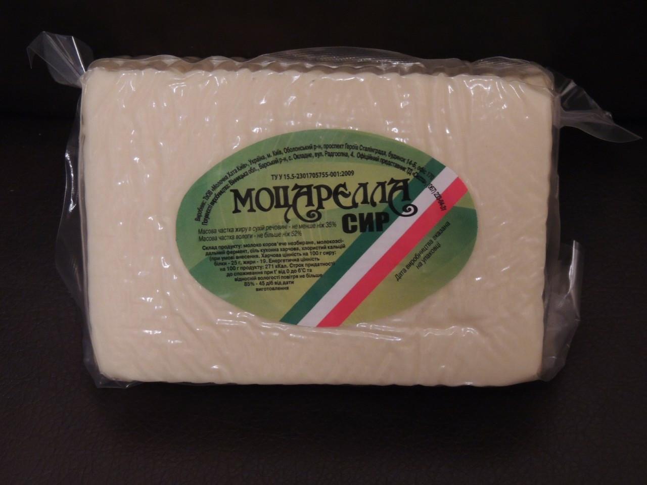 Сыр Моцарелла Украина 1кг (Винница)