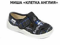 """Удобные текстильные тапки для мальчиков мод. Миша """"Клетка Англия"""" пр-во Украина"""