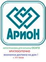 Страховая компания Арион