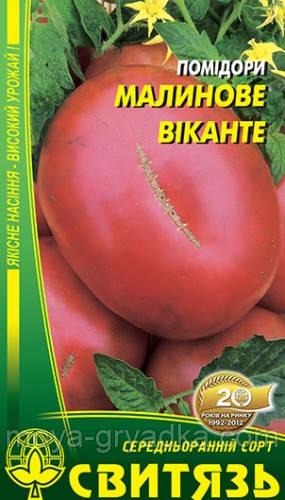 """Насіння томатів Малинове Віканте 0,1г ТМ""""Свитязь"""""""