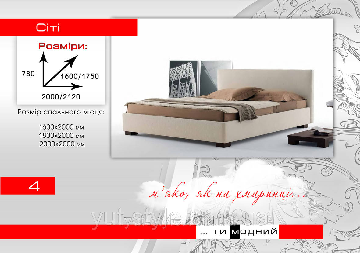 """Кровать """" СИТИ """""""