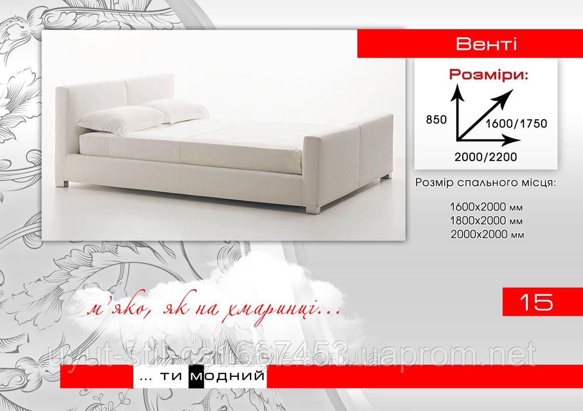 """Кровать """"ВЕНТИ"""""""