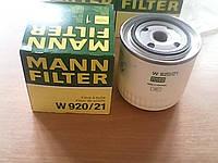 Масляный фильтр Mann W920\21 для автомобилей: FORD, GAZ, LADA, MOSKVICH, NISSAN, OPEL, PEUGEOT, RENAULT, ROVER