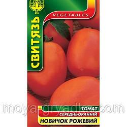 """Насіння томатів Новачок рожевий 0.1 г ТМ""""Свитязь"""""""