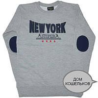 """Детский батник """"New York"""" , трикотаж (флис) , для мальчика от 9-12 лет (152, 164, 172)"""
