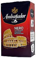 Кофе молотый Ambassador Nero 225г.