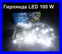 Новогодняя гирлянда светодиодная белая 100шт 100Вт