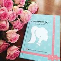 Органайзер личной жизни. Ежедневник-коучинг для современной женщины. О.Шмид