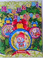 Аппликации и вырезалки Ялинкові прикраси: Зелена 89512 Глорія Украина