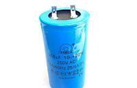 Конденсатор 250мкФ, 250V, без болта+2 клеммы
