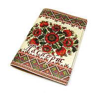 Обложка для паспорта Украинский орнамент