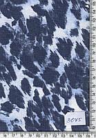 Трикотаж (синяя шкура) 3075