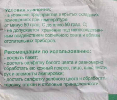 Cалфетки дезинфицирующие, фото 2