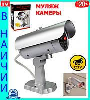 Муляж камеры видеонаблюдения Mock Security Camera ZL 2011 - камера обманка со светодиодом