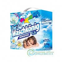 Waschkonig Sensitive Стиральный Порошок Для Детского Белья 2 Кг