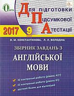 ДПА 2017 англійська мова 9 клас зібрник завдань Константинова Освіта