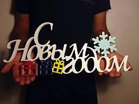 Новогодний декор и другие подарки к Новому году из дерева