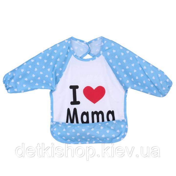 Слюнявчик с рукавами «I Love Mama» (голубой)